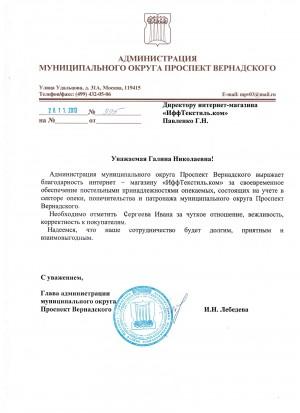 Благодарственное письмо Администрация Муниципального округа Проспекта Вернадского