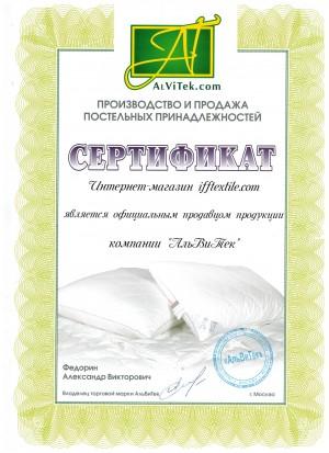 """Сертификат официального продавца продукции компании """"АльВиТек"""""""