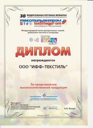 """Диплом выставки """"Текстильлегпром"""" 2012г."""