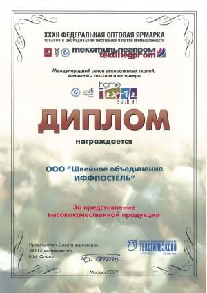 """Диплом выставки """"Текстильлегпром"""" 2009г."""