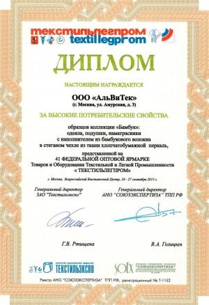"""Диплом выставки """"Текстильлегпром"""" 2013г."""