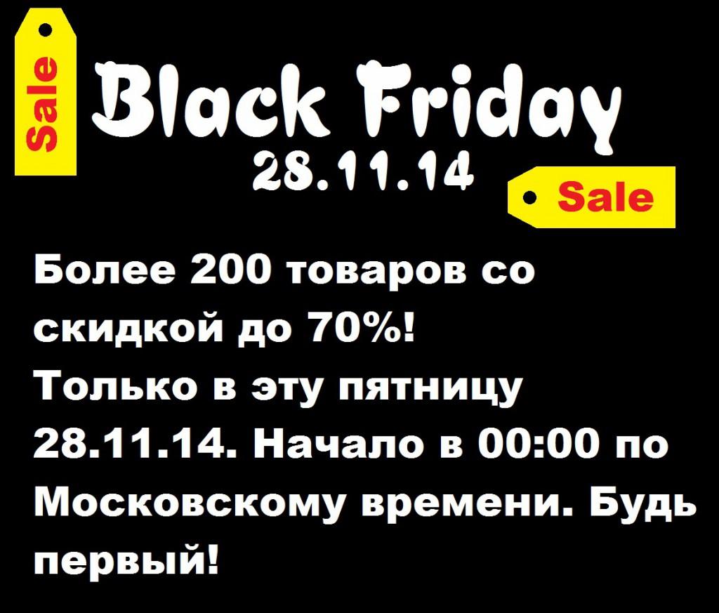 черная пятница стр